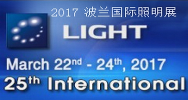 2017 25th International Fair Of Lighting Equipment LIGHT