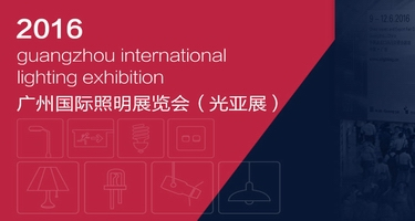 2016 Guangzhou International Lighting Exhibition
