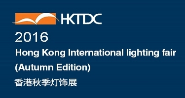 2016 Hong Kong International Lighting Fair (Autumn Edition)