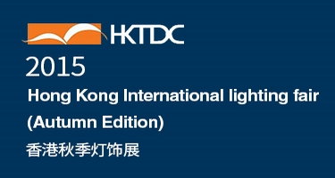 2015 Hong Kong International Lighting Fair (Autumn Edition)