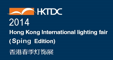 2014 Hong Kong International Lighting Fair (Spring Edition)