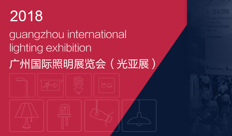 2018 Guangzhou International Lighting Exhibition(June9-12th)
